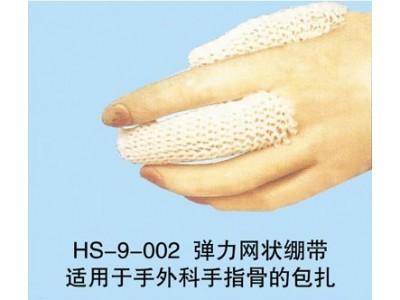 弘晟HS-9-002弹力网状绷带