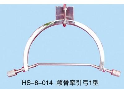 弘晟HS-8-014颅骨牵引弓
