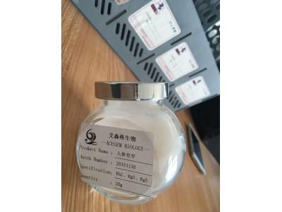 人参茎叶提取物 人参皂苷 西洋参皂苷、西洋参提取物