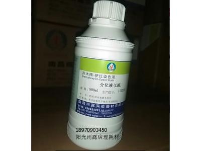 1%盐酸乙醨分化液,分化液,返蓝液