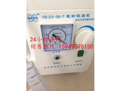 CE认证吸痰机YBDX-98-7电动吸痰机