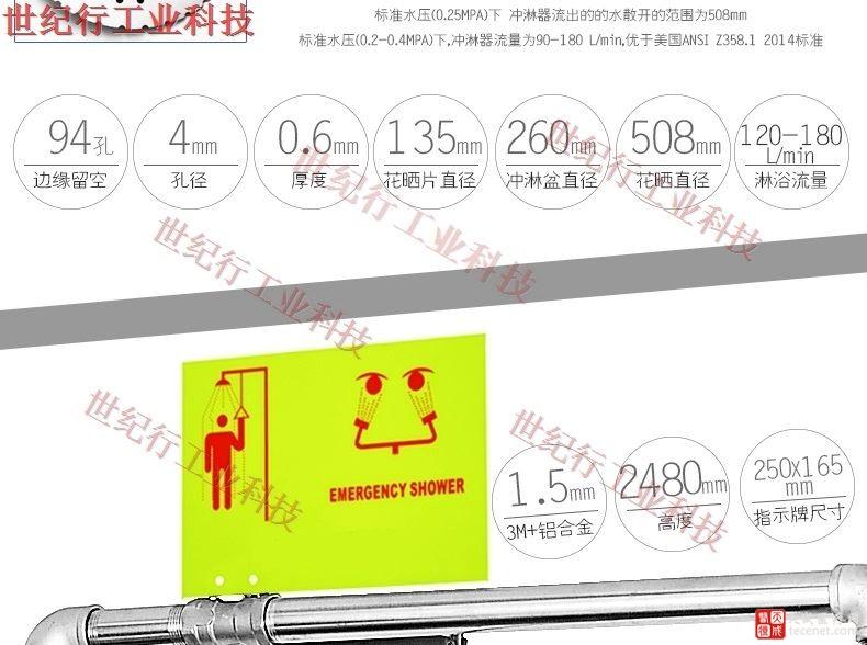 复合式洗眼器介绍图08.jpg