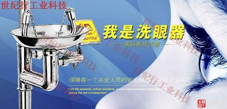 复合式洗眼器介绍图01.jpg