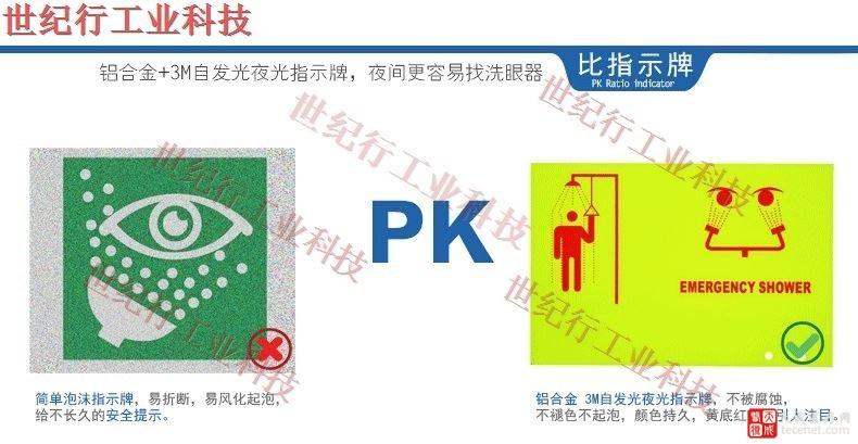 复合式洗眼器介绍图18.jpg