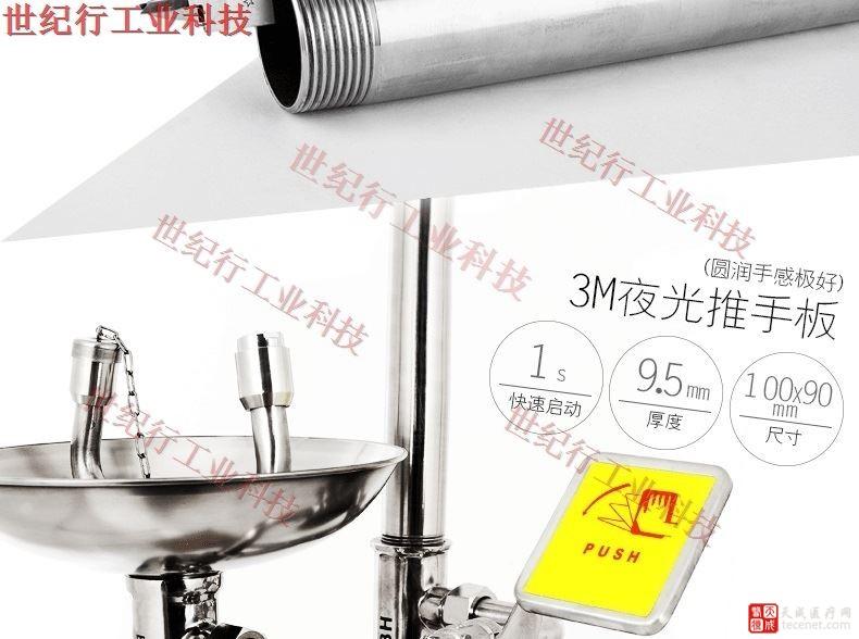复合式洗眼器介绍图11.jpg