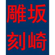 坂崎雕刻模具(深圳)有限公司