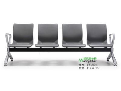 凯旋座椅——医院候诊椅YY-9604B