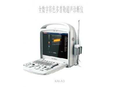 KAI-X3全数字彩色多普勒超声诊断仪
