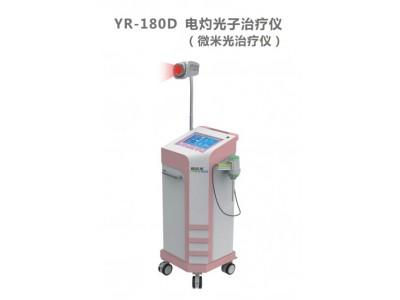 微米光治疗仪,电灼光治疗仪,红光治疗仪,波姆光三合一