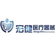 广东宏健医疗器械公司