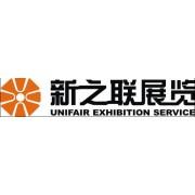 广东新之联展览有限公司