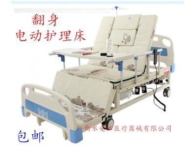 电动护理床 家用多功能护理床 电动翻身病床瘫痪护理床