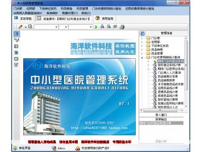 中小型医院管理系统V1.1单机注册版 门诊住院部 药品收费管理软件