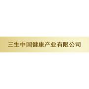 三生中国健康产业有限公司