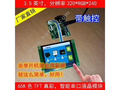 3.5寸智能串口显示屏