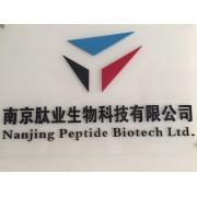 南京肽业生物科技有限公司