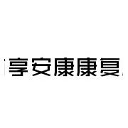 三明市享安康康复用品有限公司