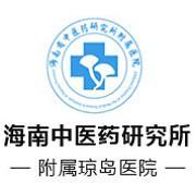 海南中医药研究所附属琼岛医院神经内科