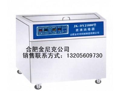 JK-DYJ500型医用煮沸消毒机
