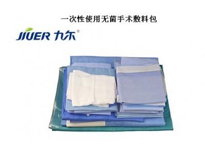 一次性使用无菌手术敷料包