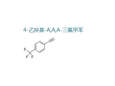 CAS:705-31-7,4-乙炔基-α,α,α-三氟甲苯