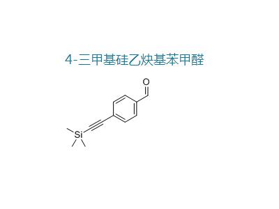 CAS:77123-57-0,4-三甲基硅乙炔基苯甲醛
