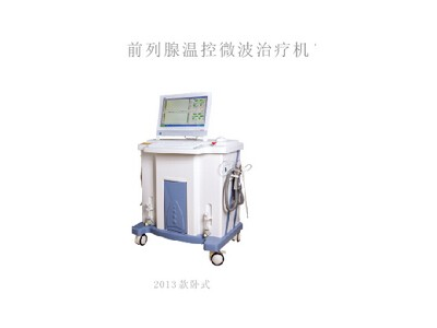 前列腺温控微波治疗仪