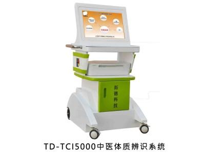 中医体质辨识系统分析仪