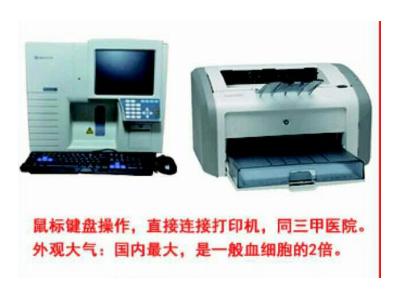 新达启帆血球仪36000¥