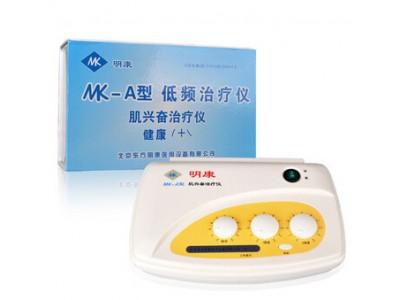 明康肌兴奋治疗仪MK-A型 /低频治疗仪