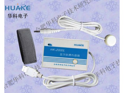 HK-2000L蓝牙脉搏传感器