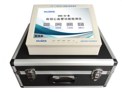 HK-X-B自动心血管功能检测仪(测压型