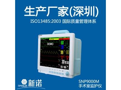 15寸多参数监护仪SNP9000M