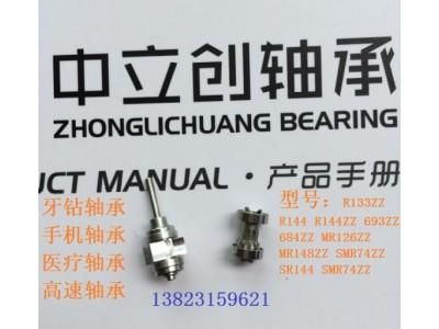 低速手机轴承/牙钻手机轴承