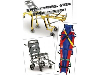 意大利MEBER上车担架/铲式担架/椅式担架/真空担架/吊篮担架/脊椎板/躯干夹板