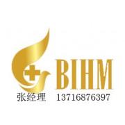 北京振威展览有限欧公司