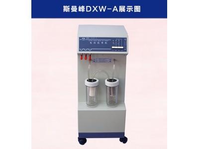 斯曼峰DXW-A型电动洗胃机