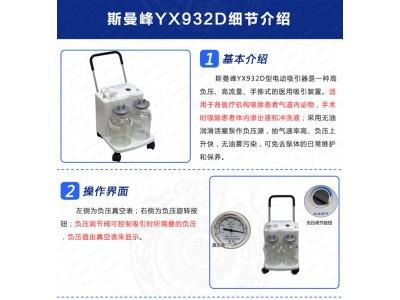 斯曼峰YX932D型电动吸引器