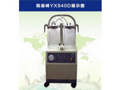 斯曼峰YX940D 型大流量吸引器