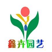 内蒙古赤峰鑫卉园艺有限公司