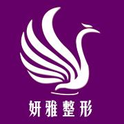 广州妍雅医疗有限公司
