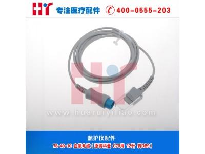 78-40-10  血氧电缆