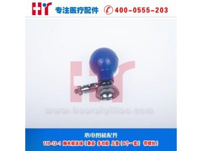 119-13-1  胸电极连球