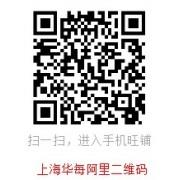 上海华每实业有限公司