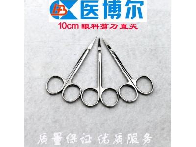 眼用剪刀 10cm-10.5cm
