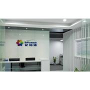 广州市亿福迪医疗科技有限公司
