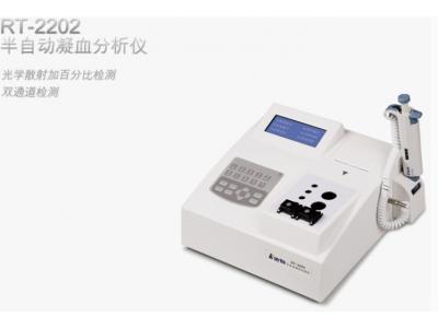 全新半自动凝血分析仪RT-2202