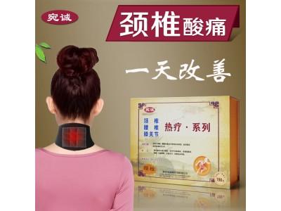 宛诚颈椎热疗系列中药热敷自发热护颈带