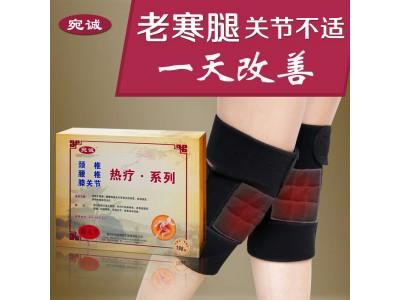宛诚膝关节热疗系列