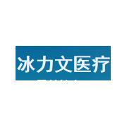 郑州冰力文医疗器械有限公司